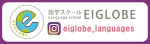 語学スクールeiglobe